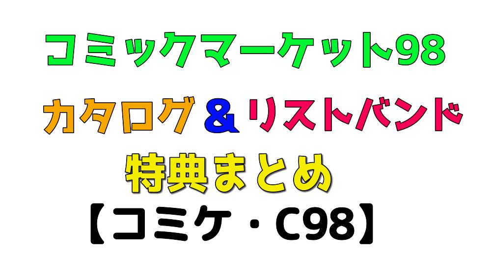 98 日程 コミケ