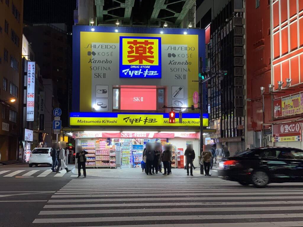 マツキヨアキバ店