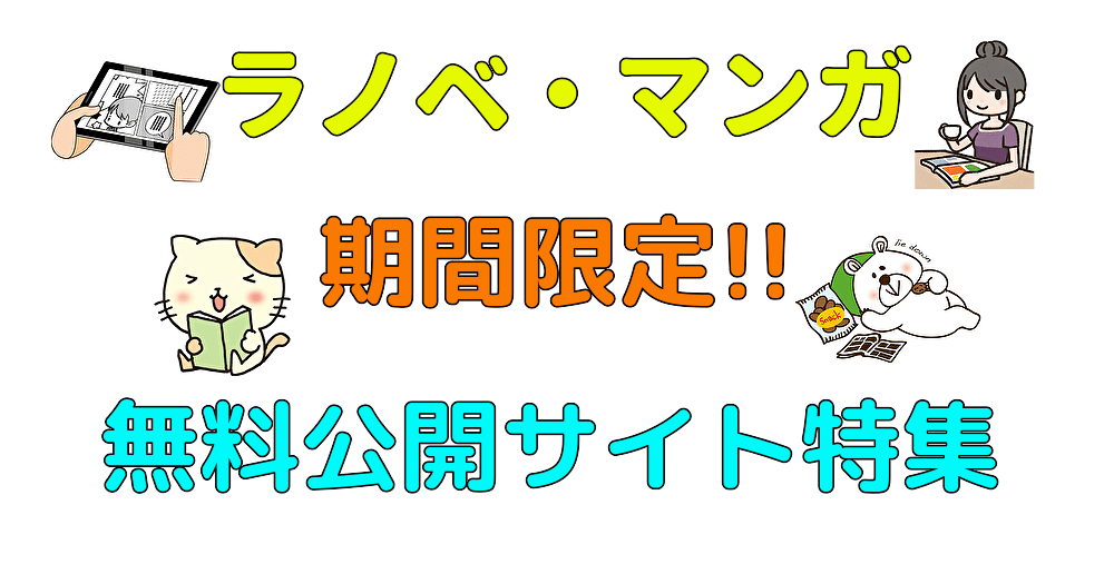 漫画 無料 コロナ