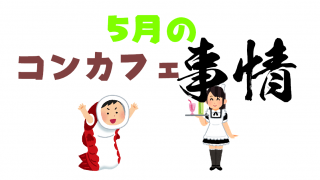5月コンカフェ事情サムネ