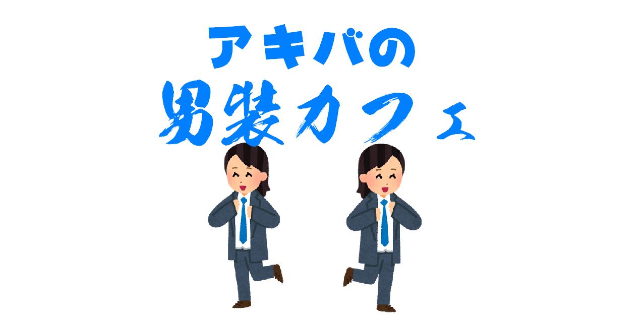 男装カフェサムネ