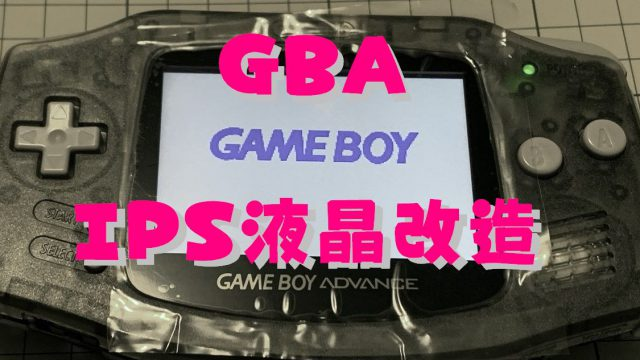 GBA改造サムネ
