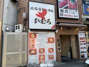 ひむろ 秋葉原2号店
