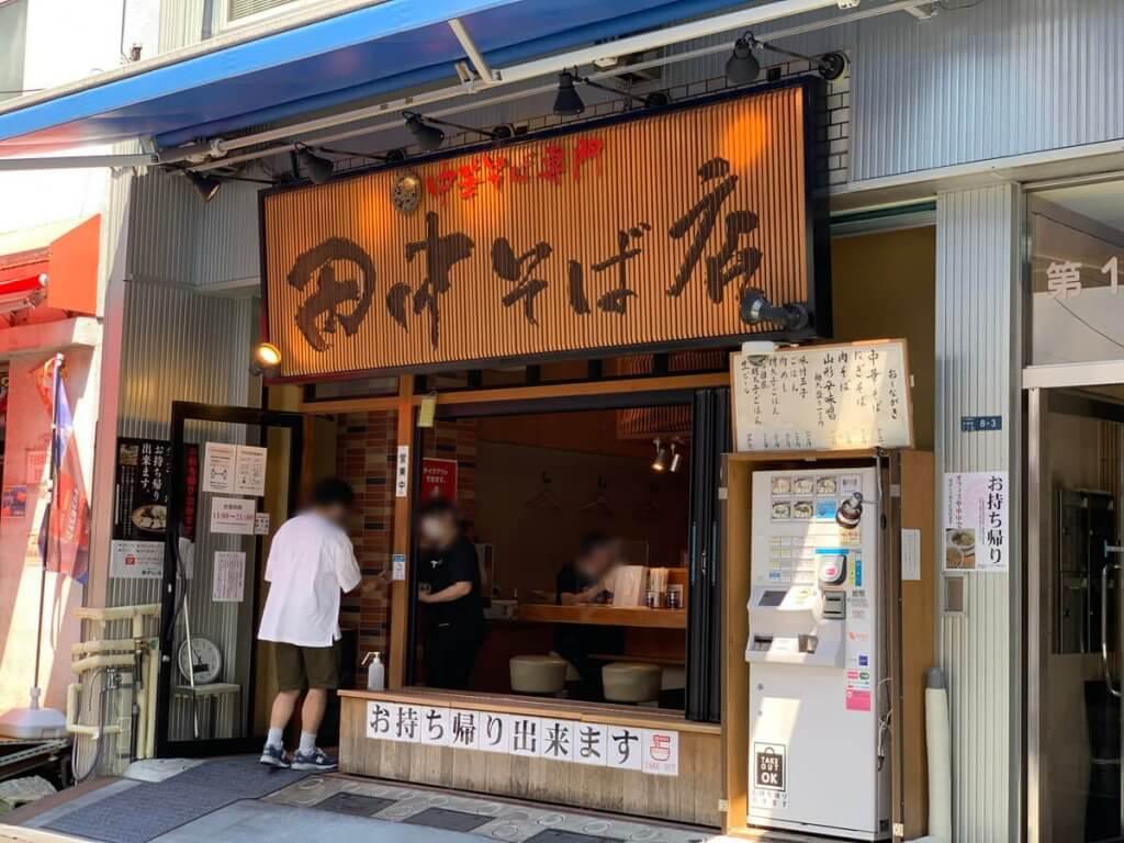 田中そば店