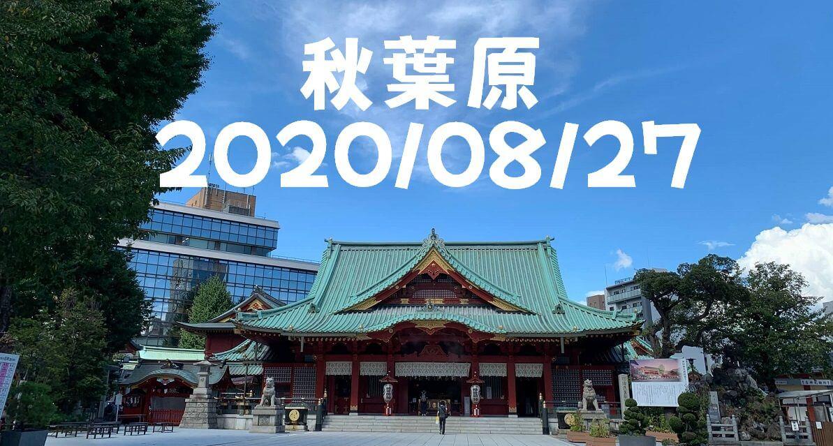 アキバ20200827サムネ