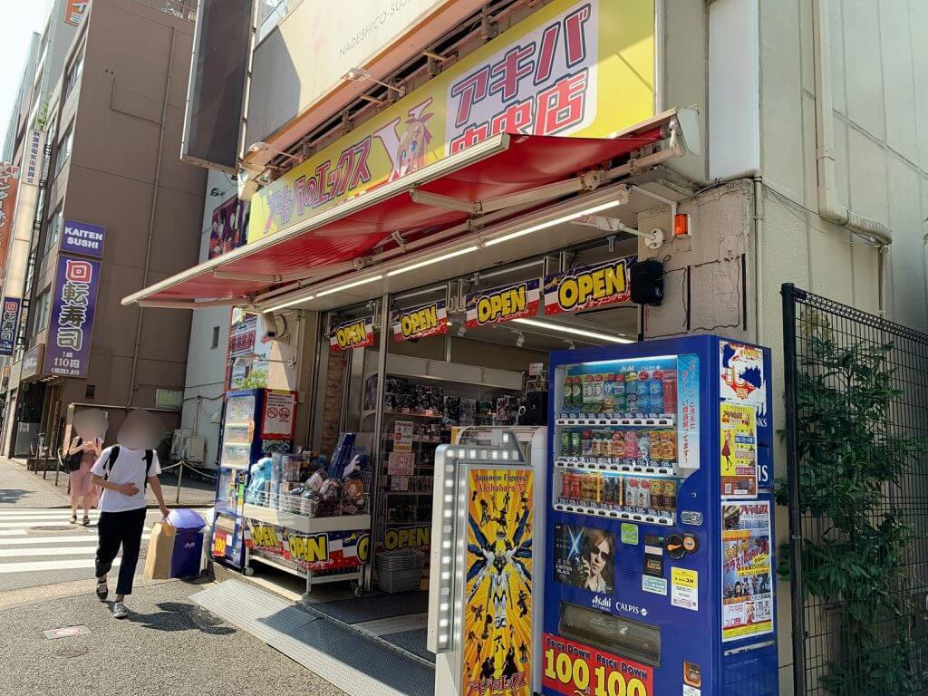 エックスアキバ中央店