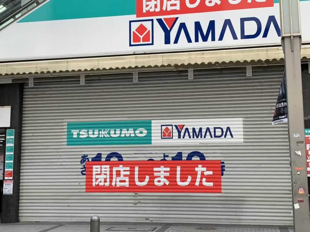 ツクモ秋葉原駅前店閉店
