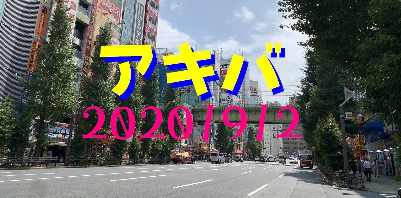 20200902サムネ