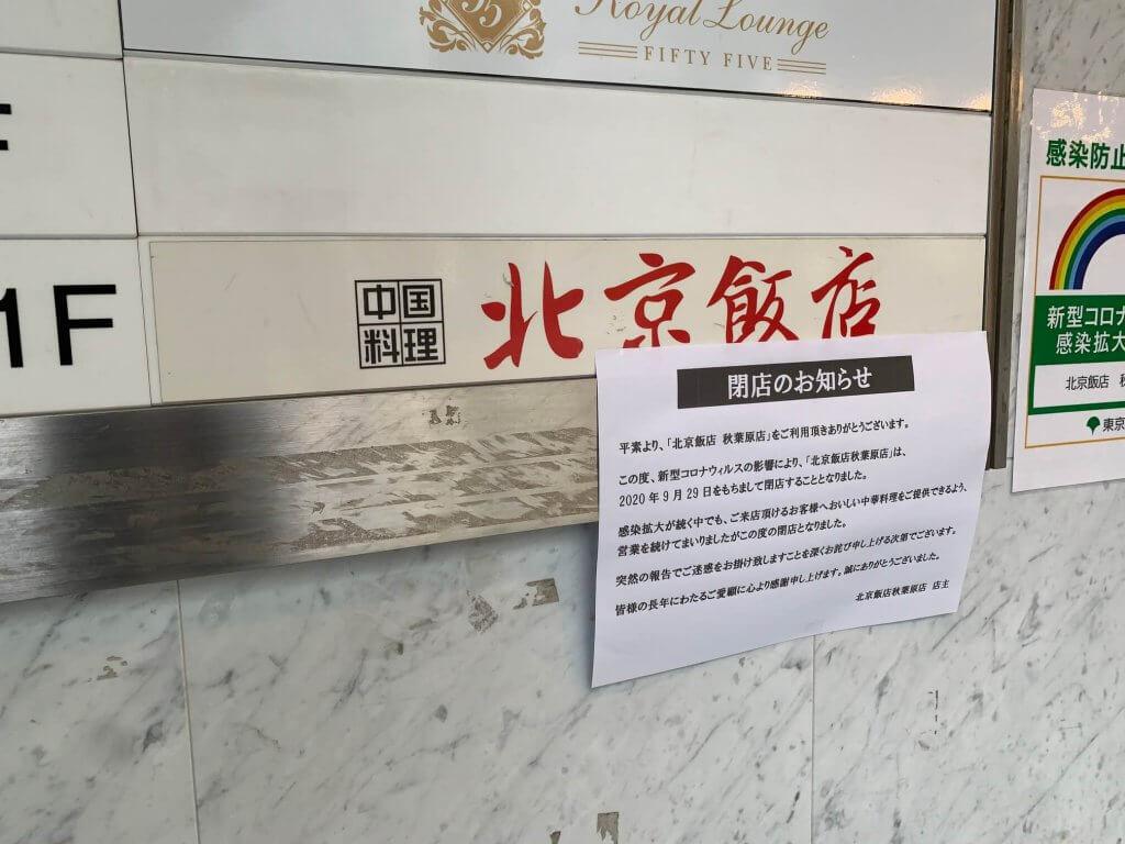 北京飯店1