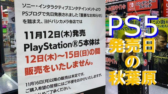 PS54発売日アイキャッチ