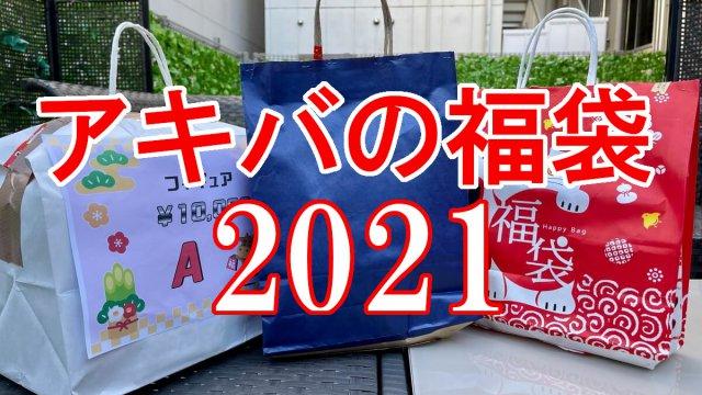 福袋2021アイキャッチ