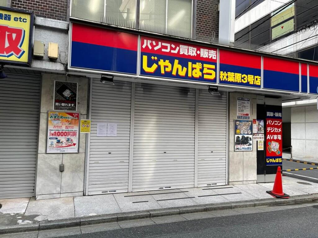 じゃんぱら秋葉原3号店休業