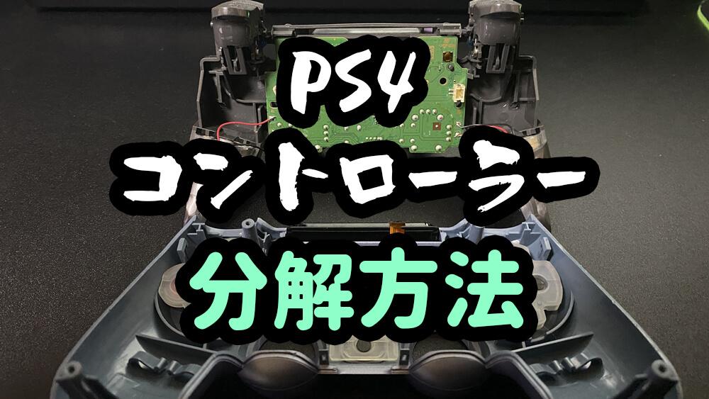 修理 ps4 コントローラー