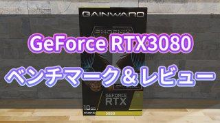 rtx3080アイキャッチ画像