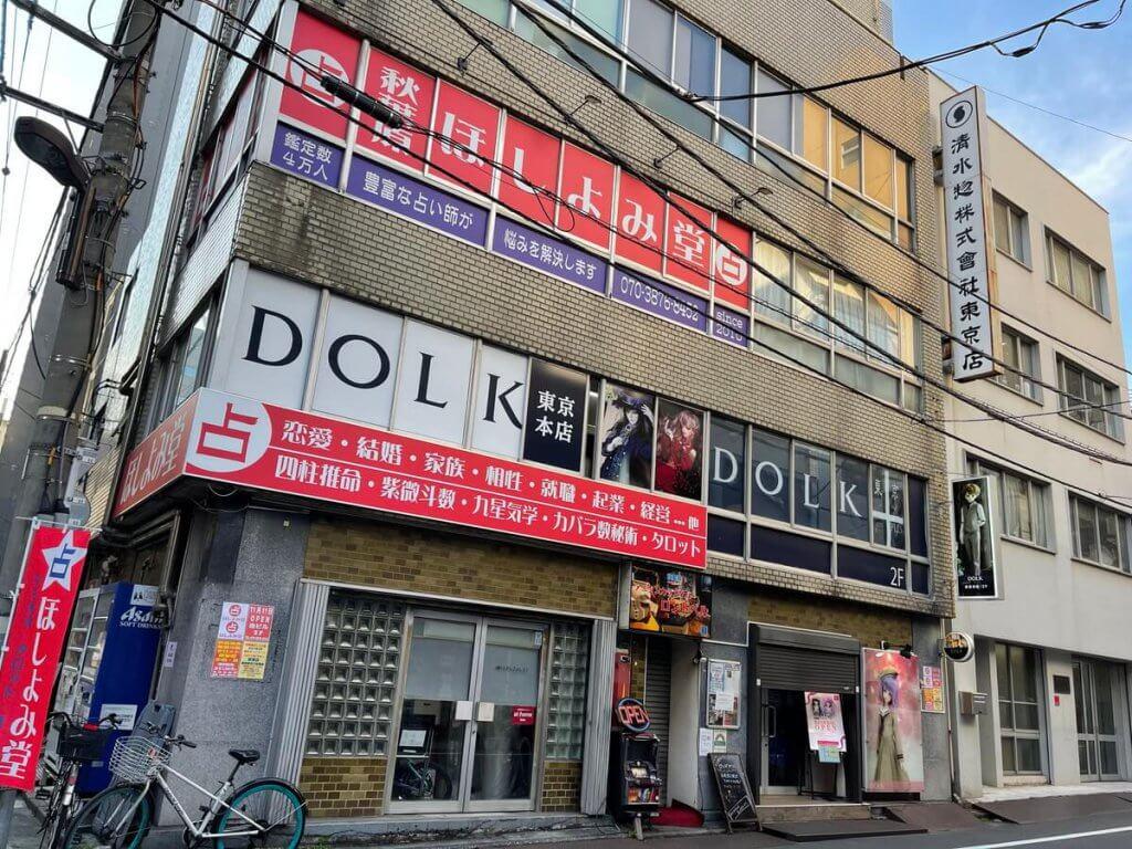 DOLK本店