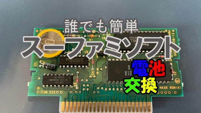 SFC電池交換アイキャッチ画像