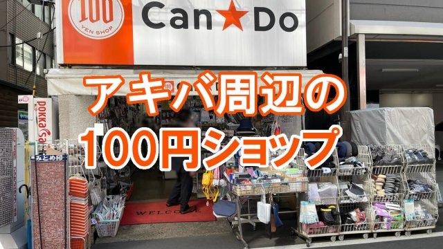 アキバ周辺の100円ショップアイキャッチ