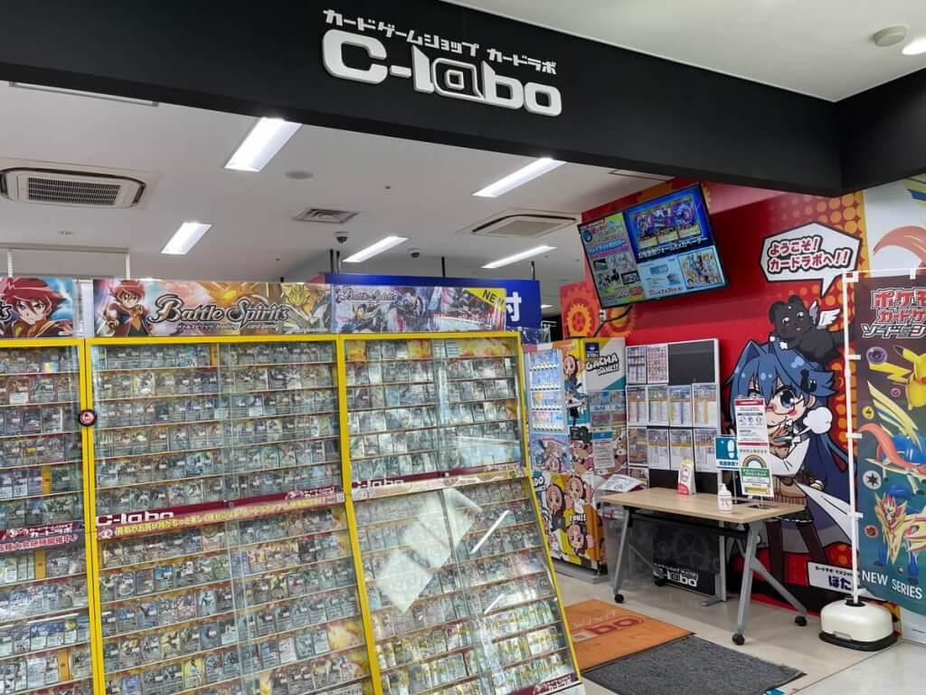 カードラボラジオ会館本店