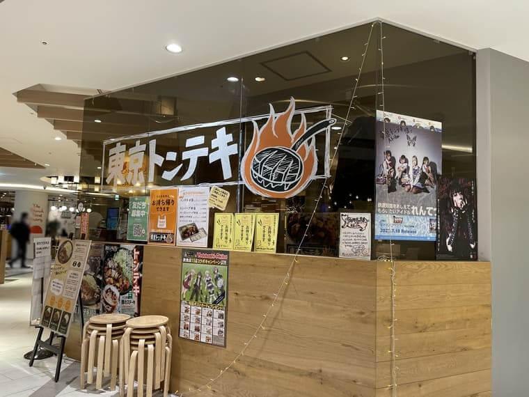 東京トンテキ