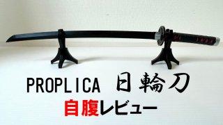 PROPLICA日輪刀アイキャッチ