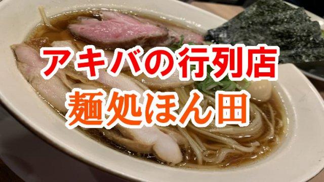 ほん田アイキャッチ
