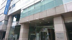 千代田都税事務所