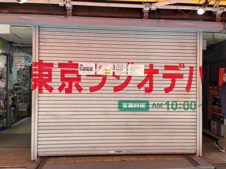 ラジオデパート1