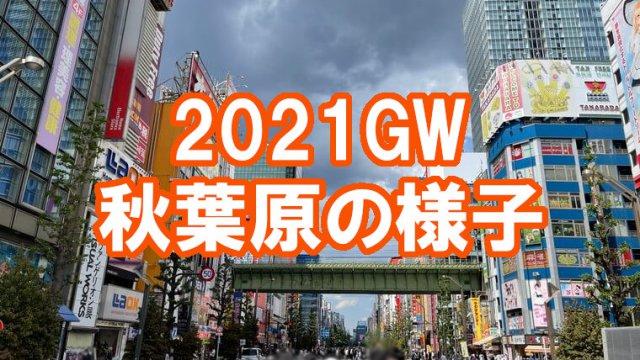 2021GW秋葉原アイキャッチ