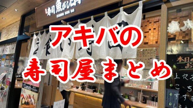 寿司屋まとめアイキャッチ