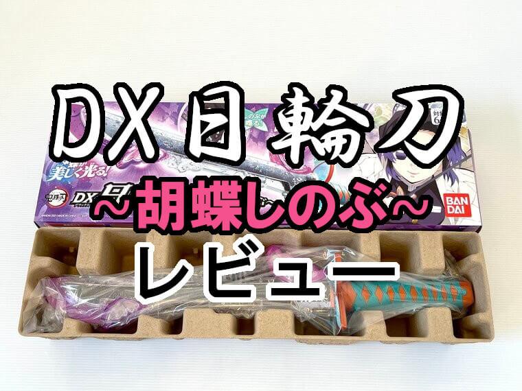 DX日輪刀しのぶアイキャッチ