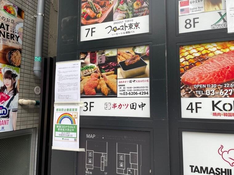 串カツ田中中央通り