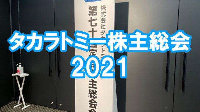 タカトミ総会2021アイキャッチ