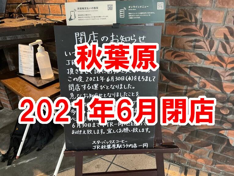 2021年6月閉店アイキャッチ