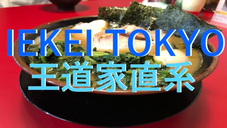 IEKEI TOKYO アイキャッチ