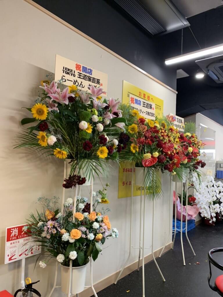 IEKEI TOKYO 開店祝い