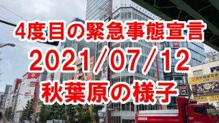 2021/07/12の様子アイキャッチ