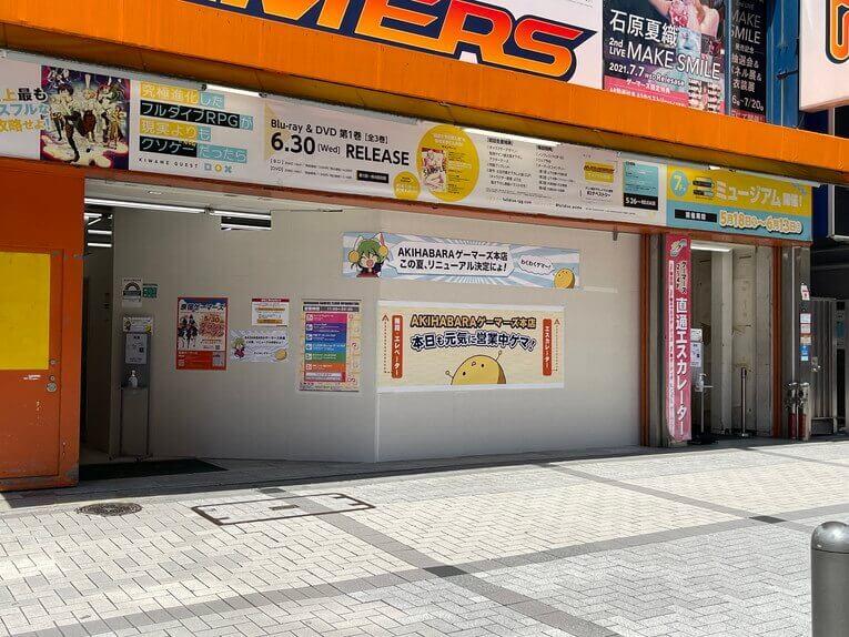 AKIHABARAゲーマーズ本店