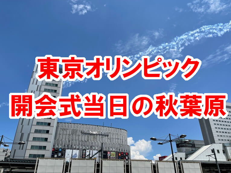 2021/7/23のアキバの様子アイきゃち