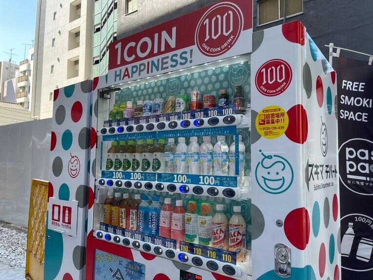 ワンコイン自販機