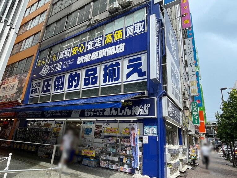 駿河屋秋葉原駅前店