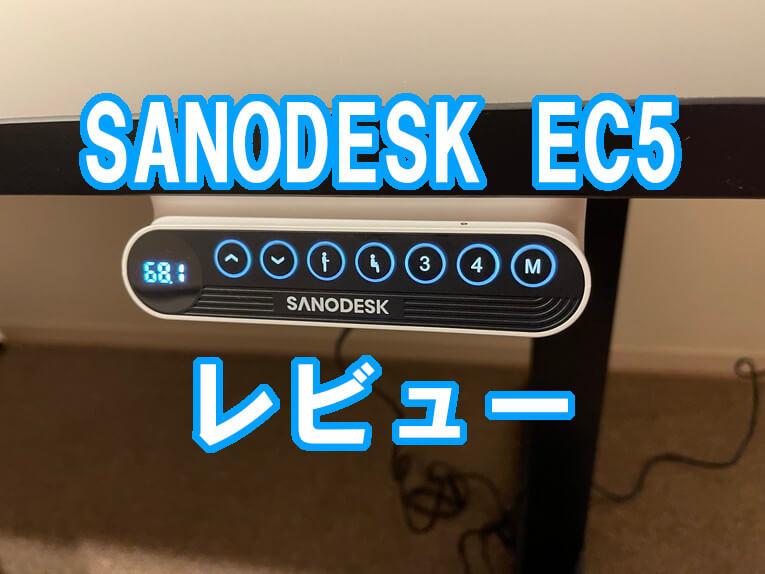 SANODESK EC5アイキャッチ