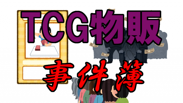 TCG物販事件簿アイキャッチ