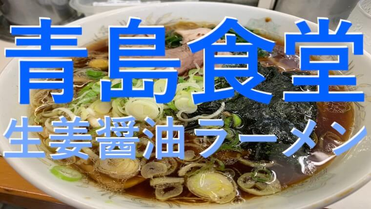 青島食堂生姜醤油ラーメン