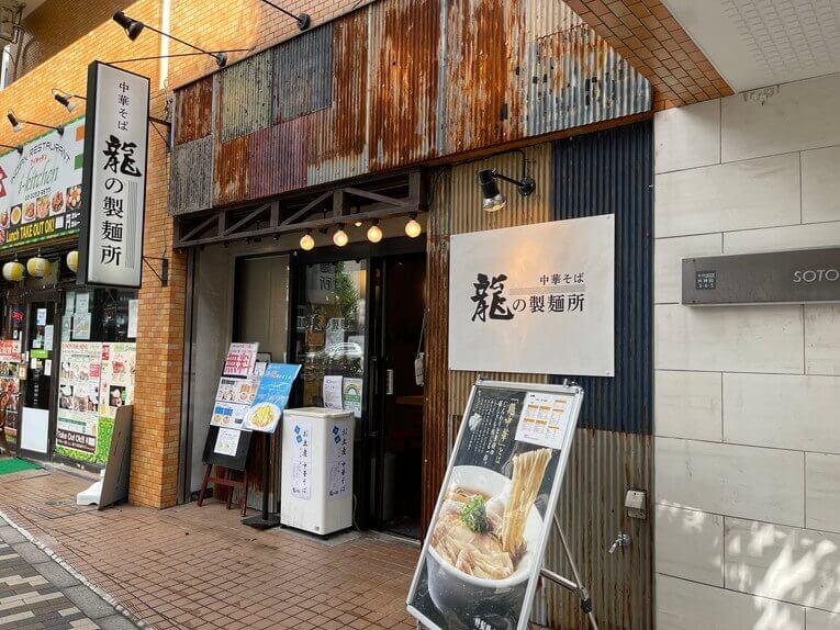 龍の製麺所