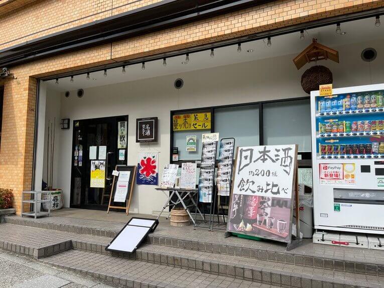 日本酒センター