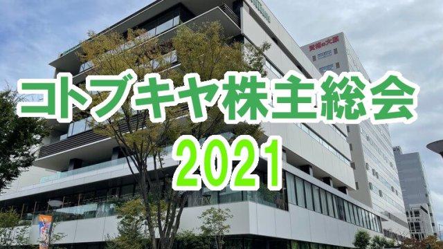 コトブキヤ総会2021アイキャッチ
