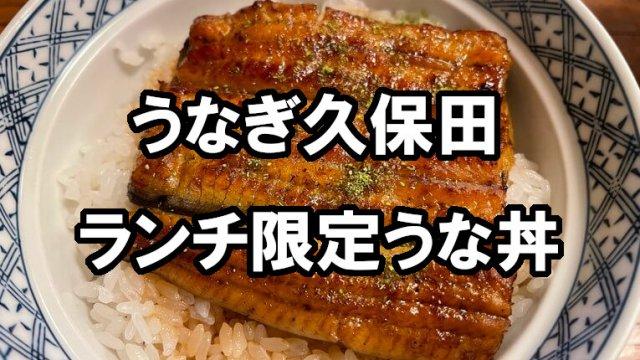 久保田アイキャッチ