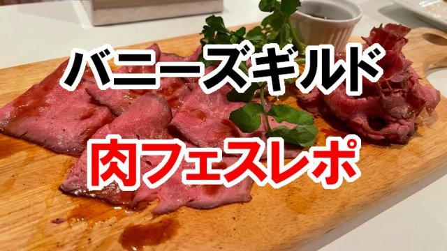 肉フェスアイキャッチ