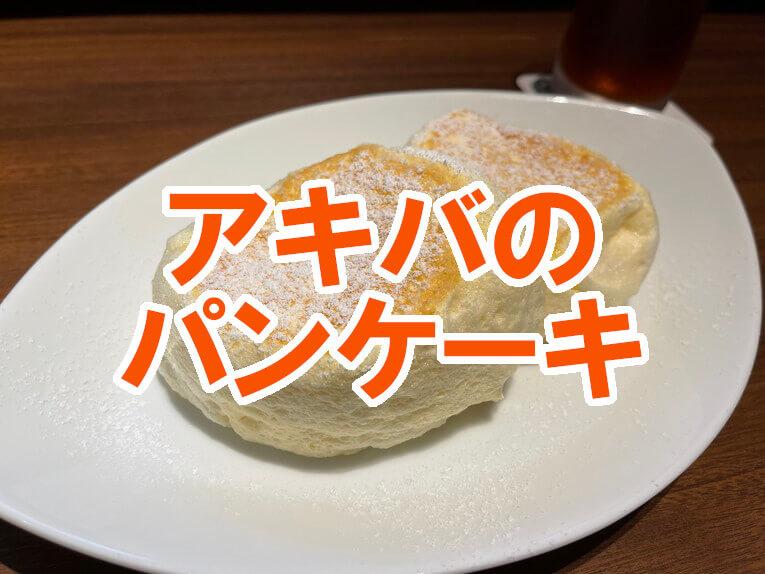 パンケーキサムネ